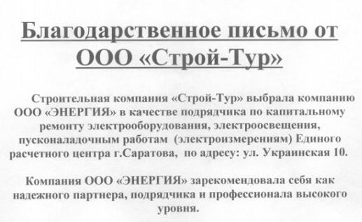 Строй-Тур