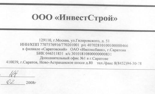 ИнвестСтрой
