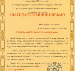 святителя Спиридона Тримифунтского г. Покровска